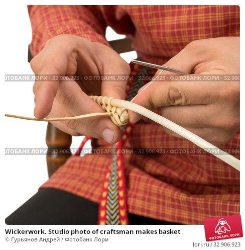 Wickerwork. Studio photo of craftsman makes basket. Стоковое фото, фотограф Гурьянов Андрей / Фотобанк Лори