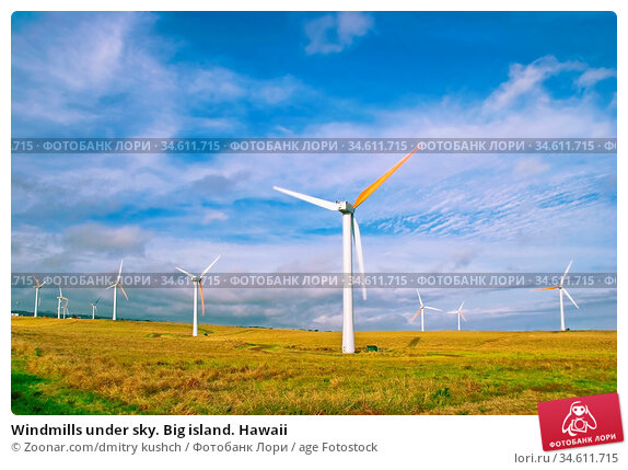 Windmills under sky. Big island. Hawaii. Стоковое фото, фотограф Zoonar.com/dmitry kushch / age Fotostock / Фотобанк Лори