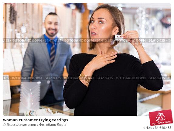woman customer trying earrings. Стоковое фото, фотограф Яков Филимонов / Фотобанк Лори