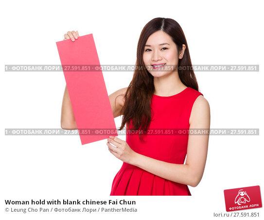 Купить «Woman hold with blank chinese Fai Chun», фото № 27591851, снято 17 июля 2019 г. (c) PantherMedia / Фотобанк Лори