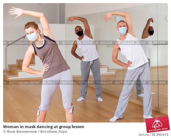 Woman in mask dancing at group lesson. Стоковое фото, фотограф Яков Филимонов / Фотобанк Лори