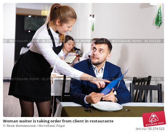 Woman waiter is taking order from client in restaurante. Стоковое фото, фотограф Яков Филимонов / Фотобанк Лори