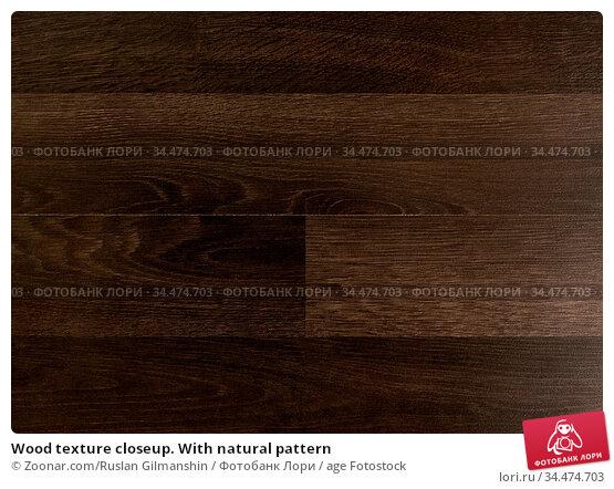 Wood texture closeup. With natural pattern. Стоковое фото, фотограф Zoonar.com/Ruslan Gilmanshin / age Fotostock / Фотобанк Лори