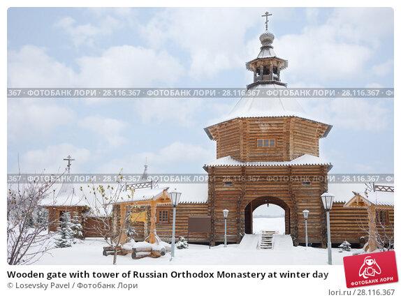Купить «Wooden gate with tower of Russian Orthodox Monastery at winter day», фото № 28116367, снято 15 ноября 2016 г. (c) Losevsky Pavel / Фотобанк Лори