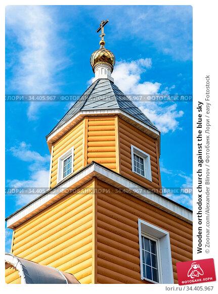 Wooden orthodox church against the blue sky. Стоковое фото, фотограф Zoonar.com/Alexander Blinov / easy Fotostock / Фотобанк Лори