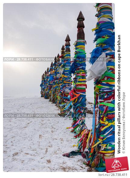 Купить «Wooden ritual pillars with colorful ribbons on cape Burkhan», фото № 28738411, снято 1 марта 2017 г. (c) Юлия Белоусова / Фотобанк Лори