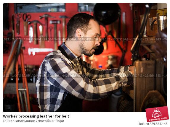 Купить «Worker processing leather for belt», фото № 29564143, снято 19 февраля 2019 г. (c) Яков Филимонов / Фотобанк Лори