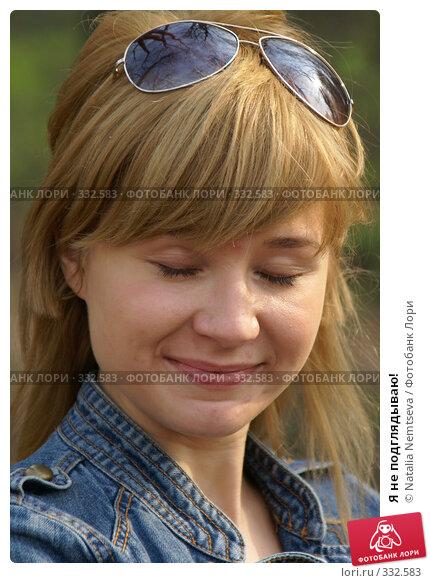 Купить «Я не подглядываю!», эксклюзивное фото № 332583, снято 12 апреля 2008 г. (c) Natalia Nemtseva / Фотобанк Лори