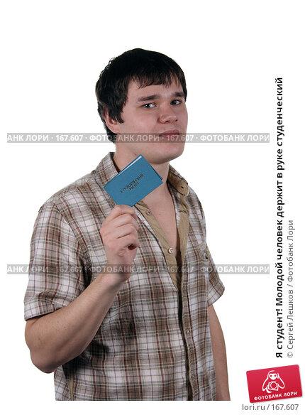 Я студент! Молодой человек держит в руке студенческий, фото № 167607, снято 25 ноября 2007 г. (c) Сергей Лешков / Фотобанк Лори