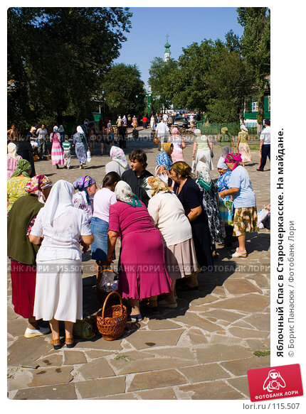 Яблочный Спас в Старочеркасске. На майдане., фото № 115507, снято 18 августа 2007 г. (c) Борис Панасюк / Фотобанк Лори