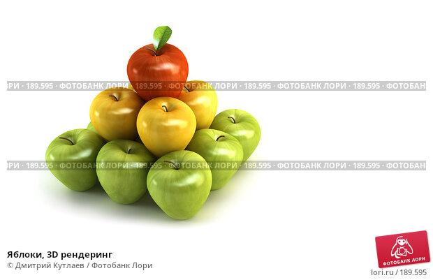 Яблоки, 3D рендеринг, иллюстрация № 189595 (c) Дмитрий Кутлаев / Фотобанк Лори