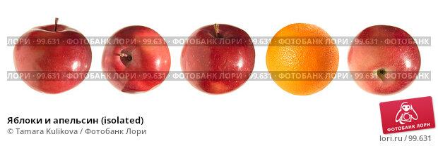 Яблоки и апельсин (isolated), фото № 99631, снято 21 января 2017 г. (c) Tamara Kulikova / Фотобанк Лори