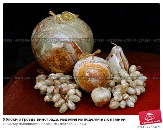 Яблоки и гроздь винограда. изделия из поделочных камней, фото № 257895, снято 26 ноября 2004 г. (c) Виктор Филиппович Погонцев / Фотобанк Лори