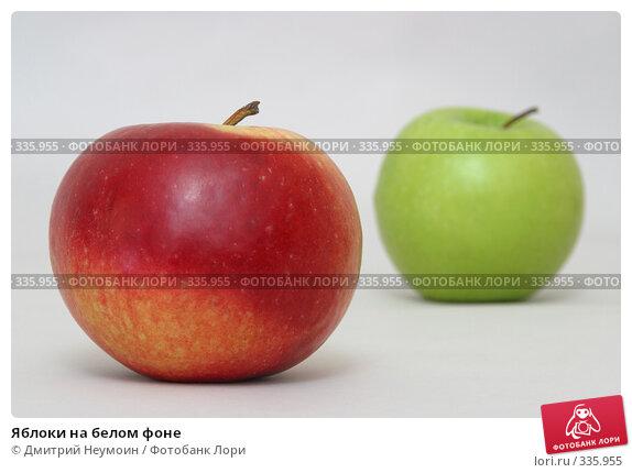 Купить «Яблоки на белом фоне», эксклюзивное фото № 335955, снято 16 января 2005 г. (c) Дмитрий Нейман / Фотобанк Лори