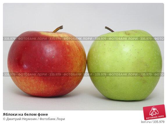 Яблоки на белом фоне, эксклюзивное фото № 335979, снято 16 января 2005 г. (c) Дмитрий Неумоин / Фотобанк Лори