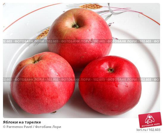 Яблоки на тарелке, фото № 102603, снято 26 октября 2016 г. (c) Parmenov Pavel / Фотобанк Лори