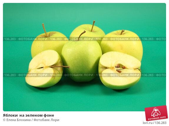 Яблоки  на зеленом фоне, фото № 136283, снято 1 декабря 2007 г. (c) Елена Блохина / Фотобанк Лори