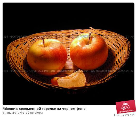 Купить «Яблоки в соломенной тарелке на черном фоне», эксклюзивное фото № 224191, снято 15 февраля 2008 г. (c) lana1501 / Фотобанк Лори
