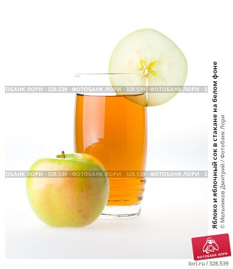 Яблоко и яблочный сок в стакане на белом фоне, фото № 328539, снято 14 июня 2008 г. (c) Мельников Дмитрий / Фотобанк Лори