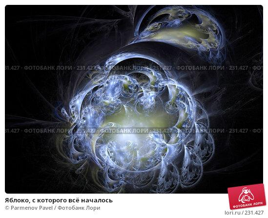 Купить «Яблоко, с которого всё началось», иллюстрация № 231427 (c) Parmenov Pavel / Фотобанк Лори