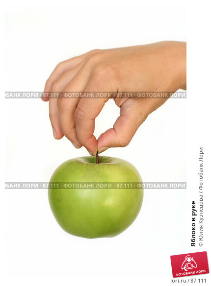 Купить «Яблоко в руке», фото № 87111, снято 21 сентября 2007 г. (c) Юлия Кузнецова / Фотобанк Лори
