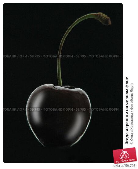 Ягода черешни на черном фоне, фото № 59795, снято 22 июня 2007 г. (c) Ольга Хорькова / Фотобанк Лори