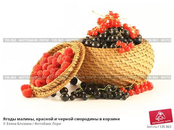 Ягоды малины, красной и черной смородины в корзине, фото № 135963, снято 1 июля 2007 г. (c) Елена Блохина / Фотобанк Лори