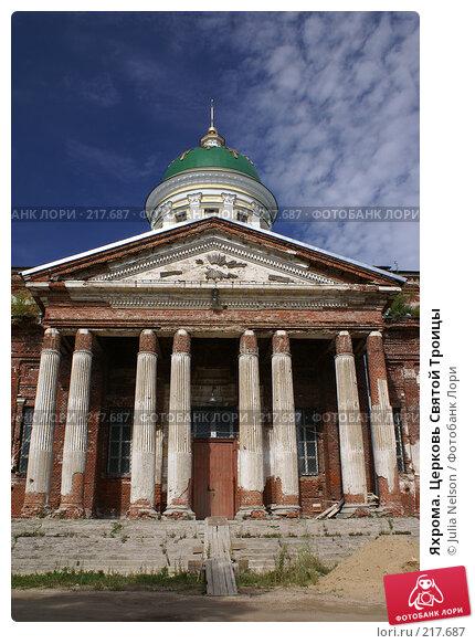 Яхрома. Церковь Святой Троицы, фото № 217687, снято 19 августа 2007 г. (c) Julia Nelson / Фотобанк Лори