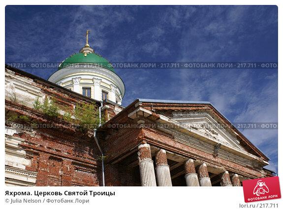 Яхрома. Церковь Святой Троицы, фото № 217711, снято 19 августа 2007 г. (c) Julia Nelson / Фотобанк Лори