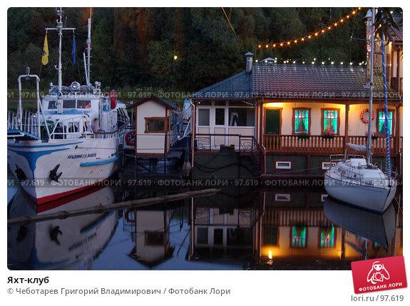 Яхт-клуб, фото № 97619, снято 14 июля 2007 г. (c) Чеботарев Григорий Владимирович / Фотобанк Лори