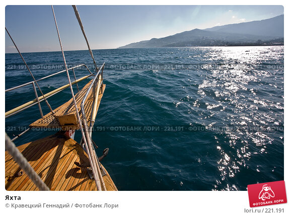 Яхта, фото № 221191, снято 9 августа 2006 г. (c) Кравецкий Геннадий / Фотобанк Лори
