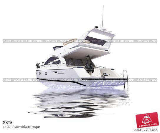 Яхта, иллюстрация № 227863 (c) ИЛ / Фотобанк Лори