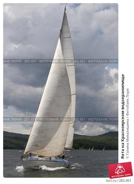Яхта на Красноярском водохранилище, фото № 283451, снято 26 июня 2005 г. (c) Галина Михалишина / Фотобанк Лори