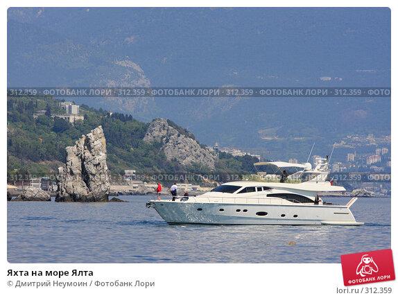 Яхта на море Ялта, эксклюзивное фото № 312359, снято 1 мая 2008 г. (c) Дмитрий Неумоин / Фотобанк Лори
