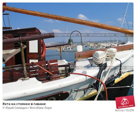 Яхта на стоянке в гавани, фото № 13279, снято 22 сентября 2006 г. (c) Юрий Синицын / Фотобанк Лори