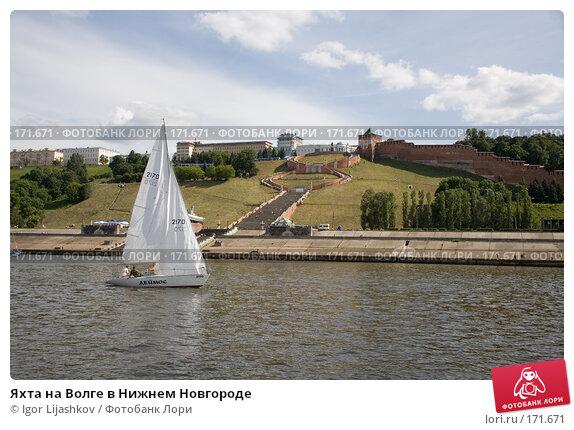 Яхта на Волге в Нижнем Новгороде, фото № 171671, снято 12 июня 2007 г. (c) Igor Lijashkov / Фотобанк Лори