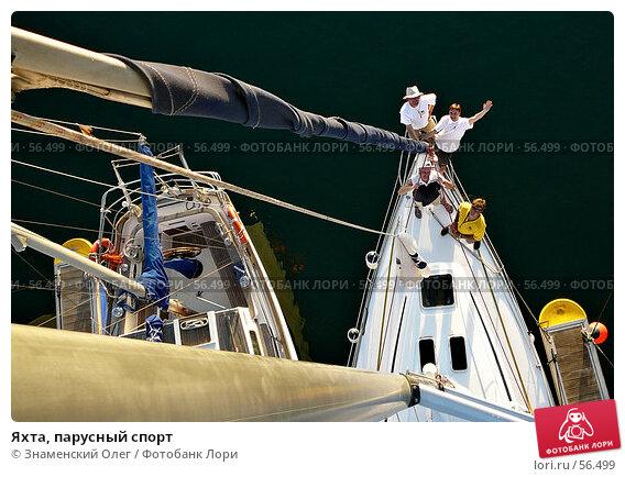 Яхта, парусный спорт, эксклюзивное фото № 56499, снято 22 февраля 2007 г. (c) Знаменский Олег / Фотобанк Лори