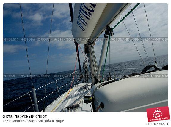 Яхта, парусный спорт, эксклюзивное фото № 56511, снято 21 февраля 2007 г. (c) Знаменский Олег / Фотобанк Лори