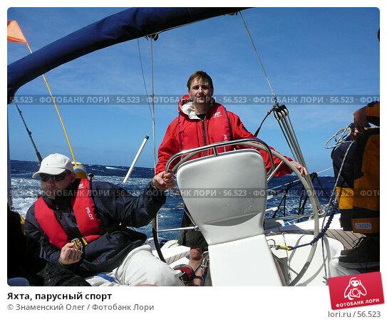Яхта, парусный спорт, эксклюзивное фото № 56523, снято 20 февраля 2007 г. (c) Знаменский Олег / Фотобанк Лори
