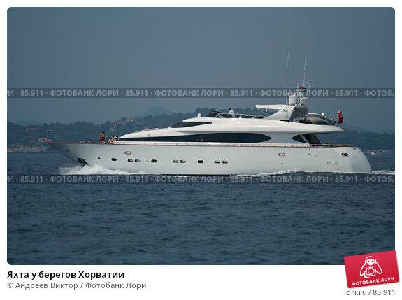 Яхта у берегов Хорватии, фото № 85911, снято 18 августа 2007 г. (c) Андреев Виктор / Фотобанк Лори