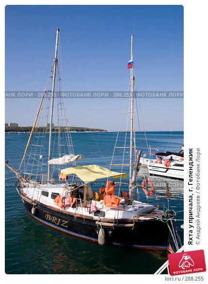 Яхта у причала, г. Геленджик, фото № 288255, снято 29 августа 2007 г. (c) Андрей Андреев / Фотобанк Лори