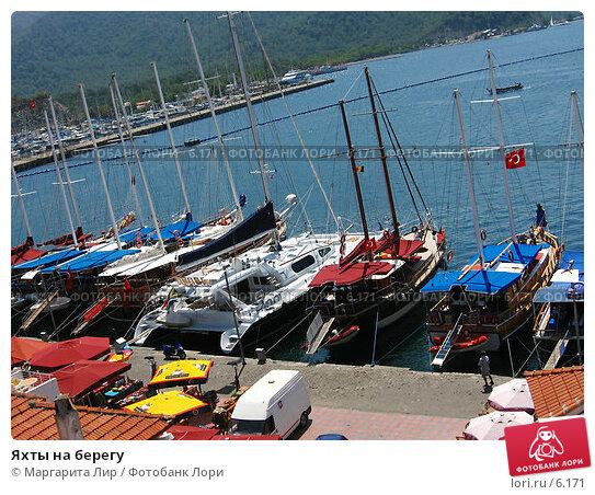 Яхты на берегу, фото № 6171, снято 12 июля 2006 г. (c) Маргарита Лир / Фотобанк Лори