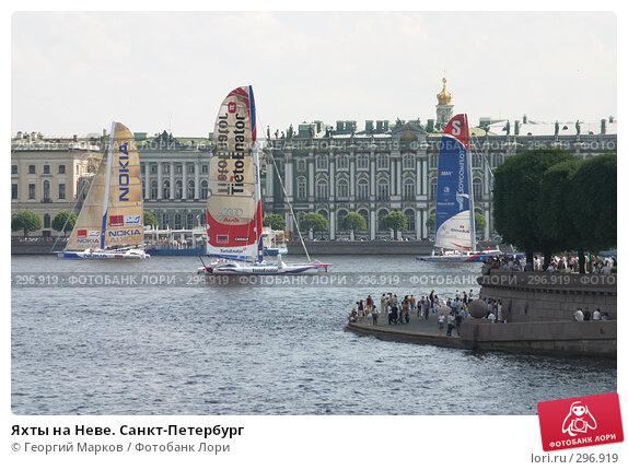Яхты на Неве. Санкт-Петербург, фото № 296919, снято 16 июля 2005 г. (c) Георгий Марков / Фотобанк Лори
