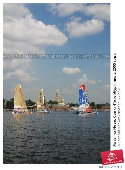 Яхты на Неве. Санкт-Петербург, июль 2005 года, фото № 296911, снято 16 июля 2005 г. (c) Георгий Марков / Фотобанк Лори