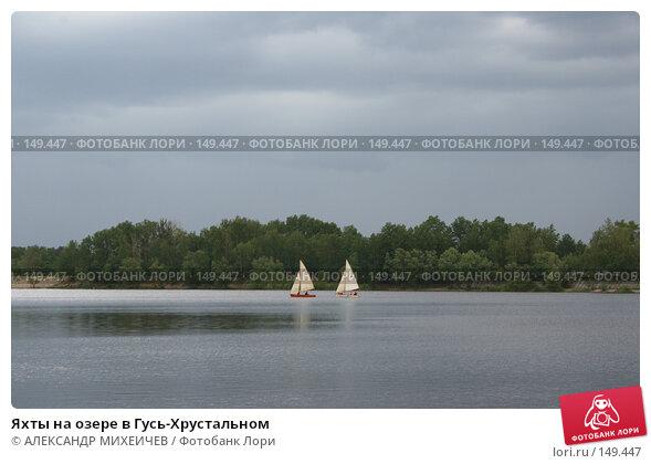 Купить «Яхты на озере в Гусь-Хрустальном», фото № 149447, снято 10 июня 2007 г. (c) АЛЕКСАНДР МИХЕИЧЕВ / Фотобанк Лори