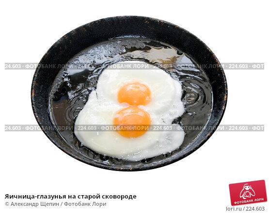 Купить «Яичница-глазунья на старой сковороде», эксклюзивное фото № 224603, снято 15 марта 2008 г. (c) Александр Щепин / Фотобанк Лори