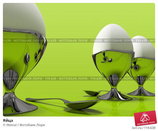 Яйца, иллюстрация № 119639 (c) Hemul / Фотобанк Лори