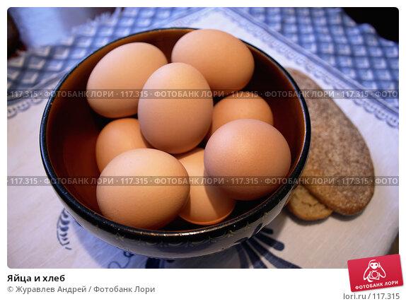 Купить «Яйца и хлеб», эксклюзивное фото № 117315, снято 15 ноября 2007 г. (c) Журавлев Андрей / Фотобанк Лори