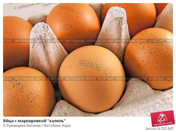 "Купить «Яйца с маркировкой ""халяль""», фото № 6727547, снято 29 ноября 2014 г. (c) Румянцева Наталия / Фотобанк Лори"