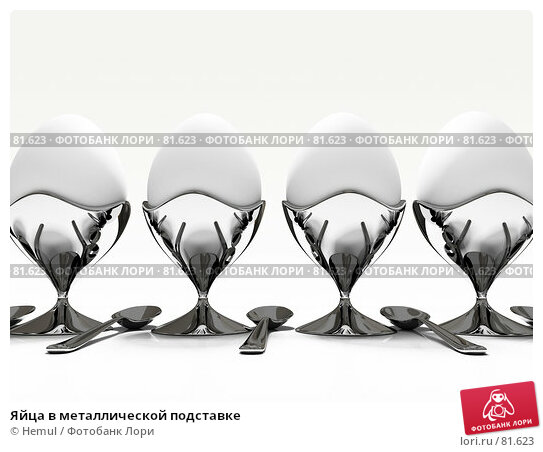 Яйца в металлической подставке, иллюстрация № 81623 (c) Hemul / Фотобанк Лори